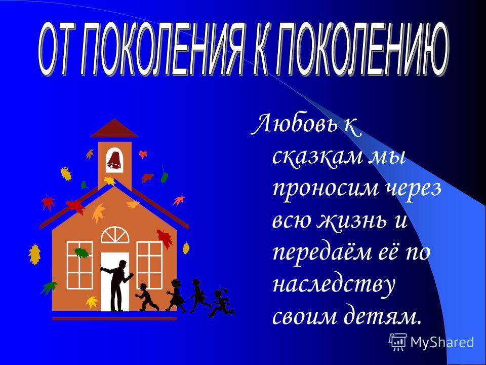 Русские народные сказки,как «Колобок», «Теремок», «Петушок – золотой гребешок», «Лиса и волк»,» «Маша и медведь», «Гуси – лебеди», Мы знаем ещё с колыбели, когда нам мамы и бабушки рассказывали их на ночь.