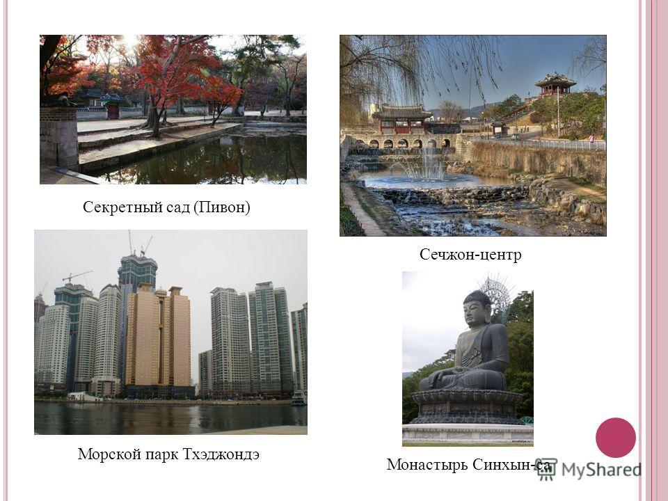 Секретный сад (Пивон) Сечжон-центр Морской парк Тхэджондэ Монастырь Синхын-са