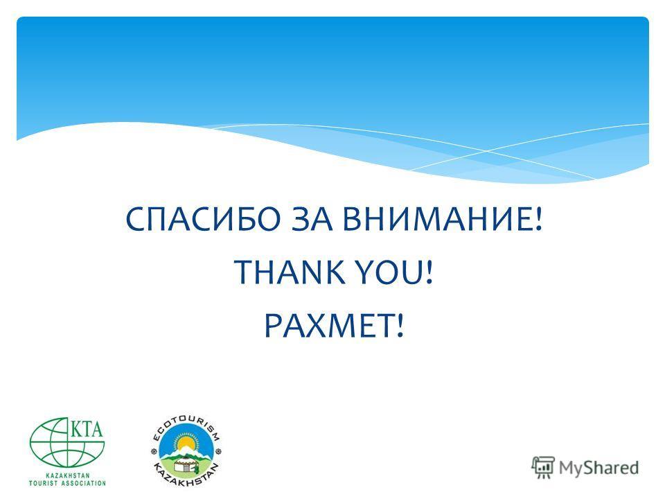 СПАСИБО ЗА ВНИМАНИЕ! THANK YOU! РАХМЕТ!