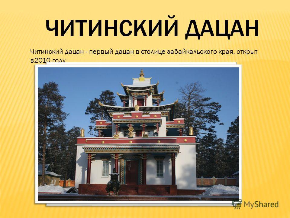 ЧИТИНСКИЙ ДАЦАН Читинский дацан - первый дацан в столице забайкальского края, открыт в 2010 году.