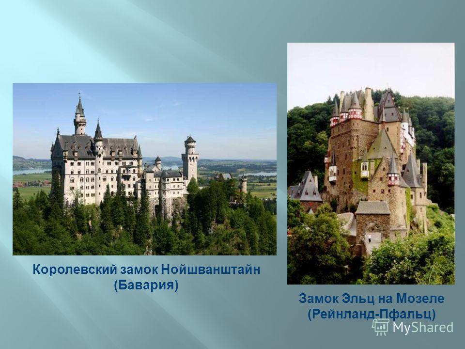 Замок Эльц на Мозеле (Рейнланд-Пфальц) Королевский замок Нойшванштайн (Бавария)