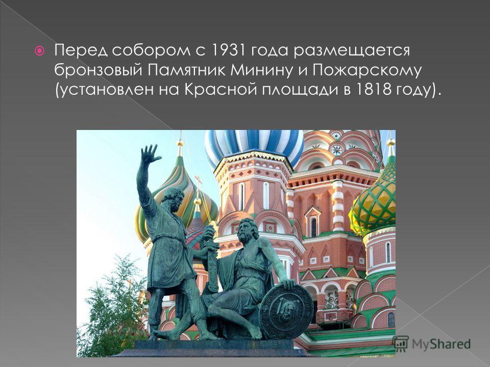 Перед собором с 1931 года размещается бронзовый Памятник Минину и Пожарскому (установлен на Красной площади в 1818 году).