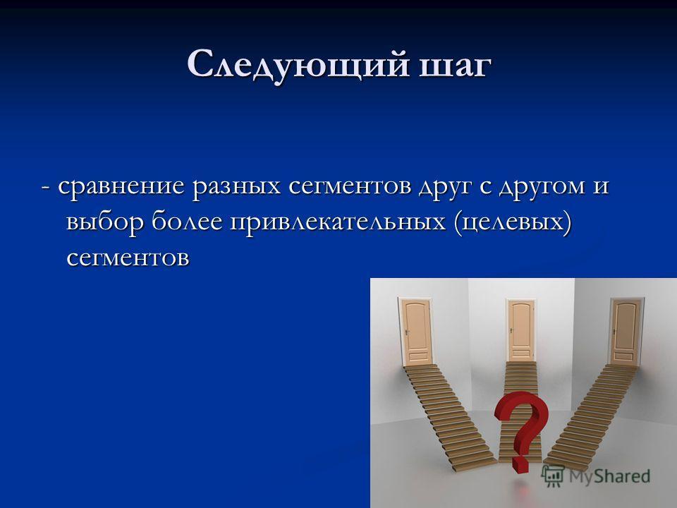 Следующий шаг - сравнение разных сегментов друг с другом и выбор более привлекательных (целевых) сегментов