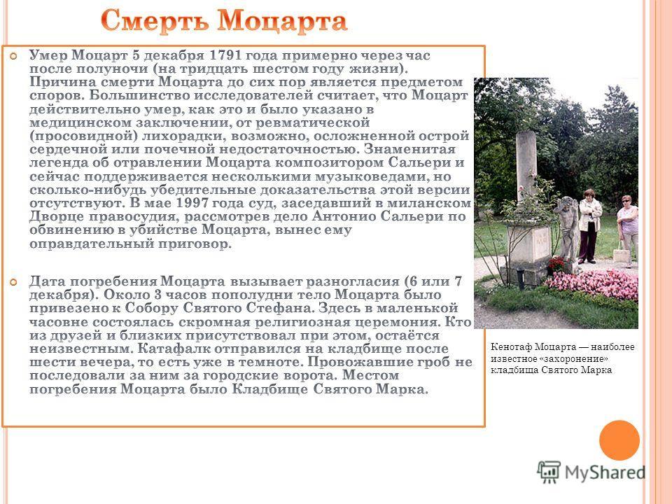Кенотаф Моцарта наиболее известное «захоронение» кладбища Святого Марка