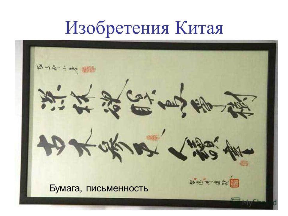 Изобретения Китая Бумага, письменность