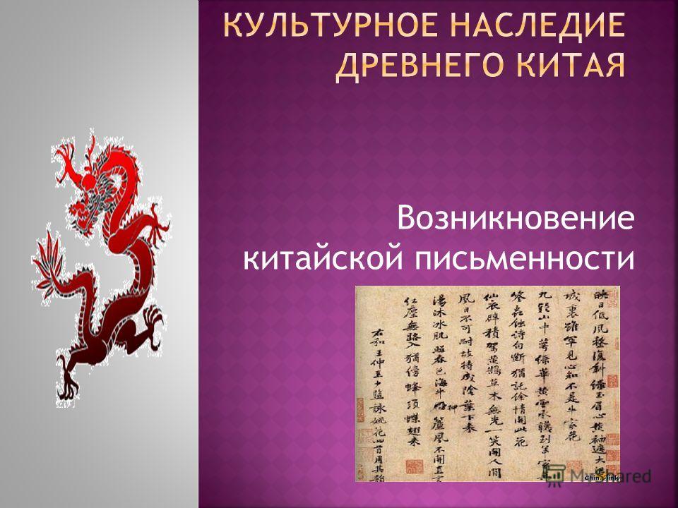 Возникновение китайской письменности