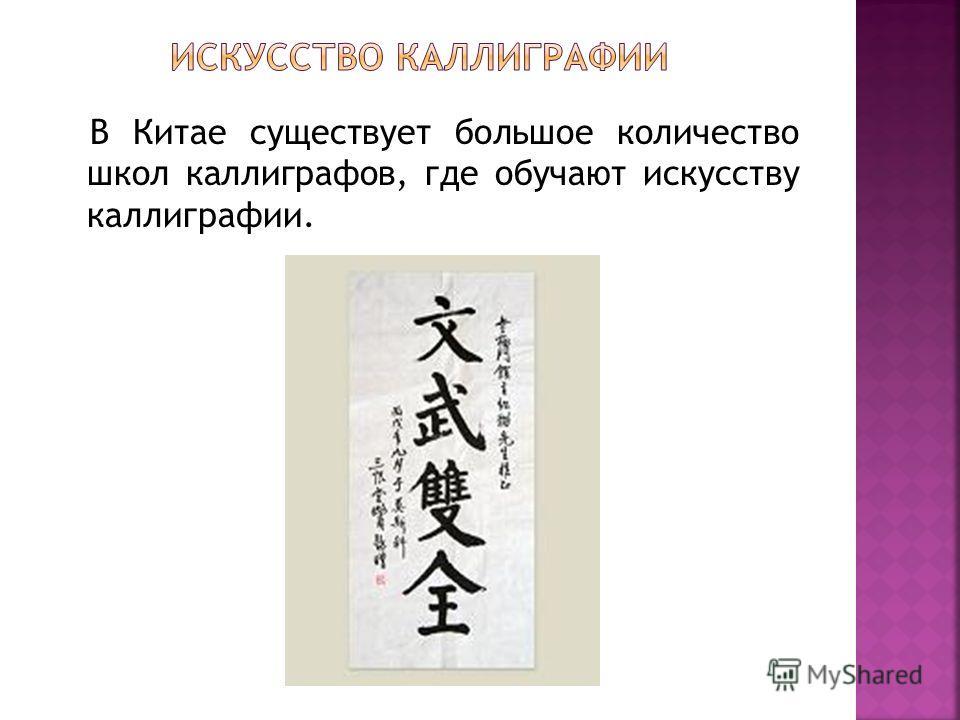 В Китае существует большое количество школ каллиграфов, где обучают искусству каллиграфии.
