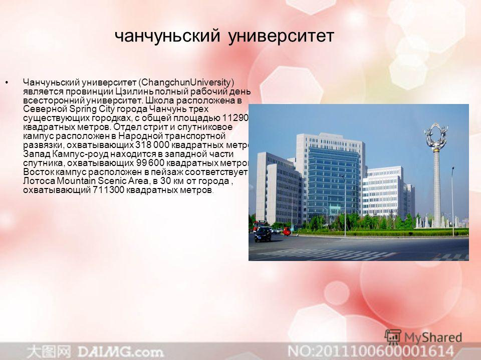 чанчуньский университет Чанчуньский университет (ChangchunUniversity) является провинции Цзилинь полный рабочий день всесторонний университет. Школа расположена в Северной Spring City города Чанчунь трех существующих городках, с общей площадью 112900