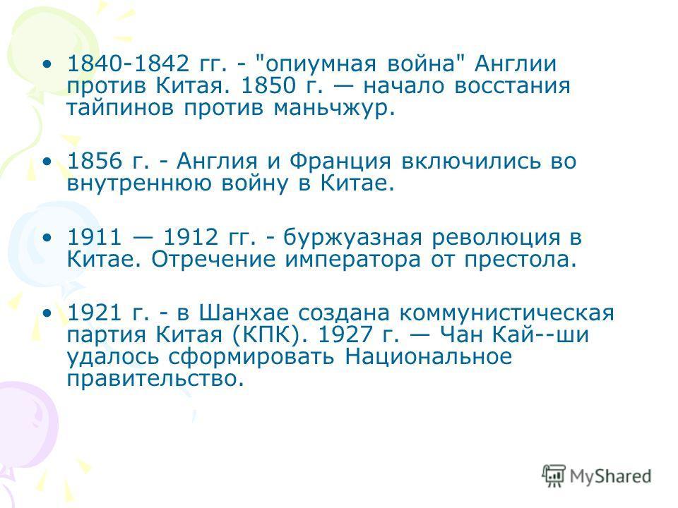 1840-1842 гг. -