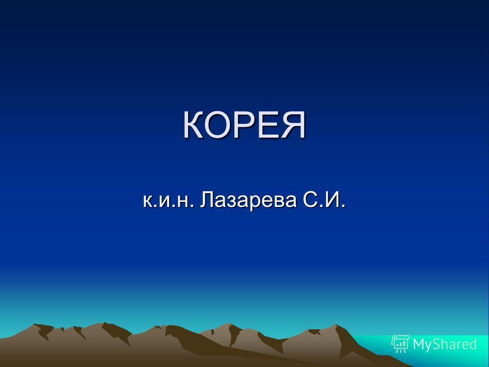 КОРЕЯ к.и.н. Лазарева С.И.