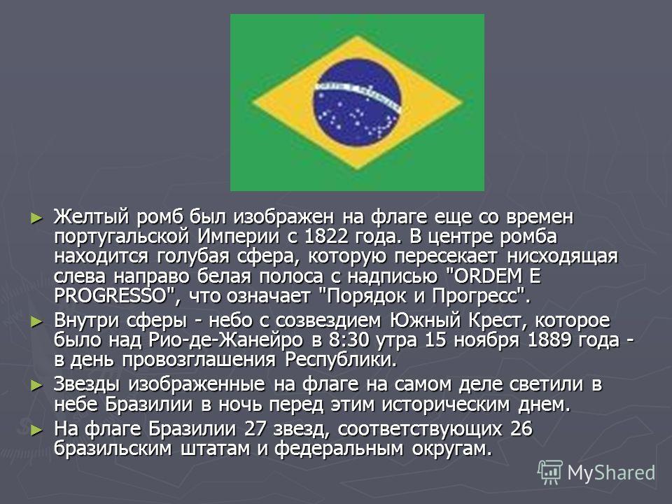 ПЛАН УРОКА: 1. Бразилия - одна из самых богатых и парадоксальных стран мира. 1. Бразилия - одна из самых богатых и парадоксальных стран мира. 2. Бразилия -«экономический локомотив» Латинской Америки. 2. Бразилия -«экономический локомотив» Латинской А