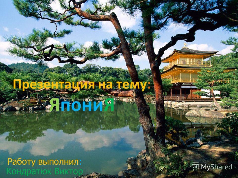 Презентация на тему: ЯпониЯ Работу выполнил: Кондратюк Виктор