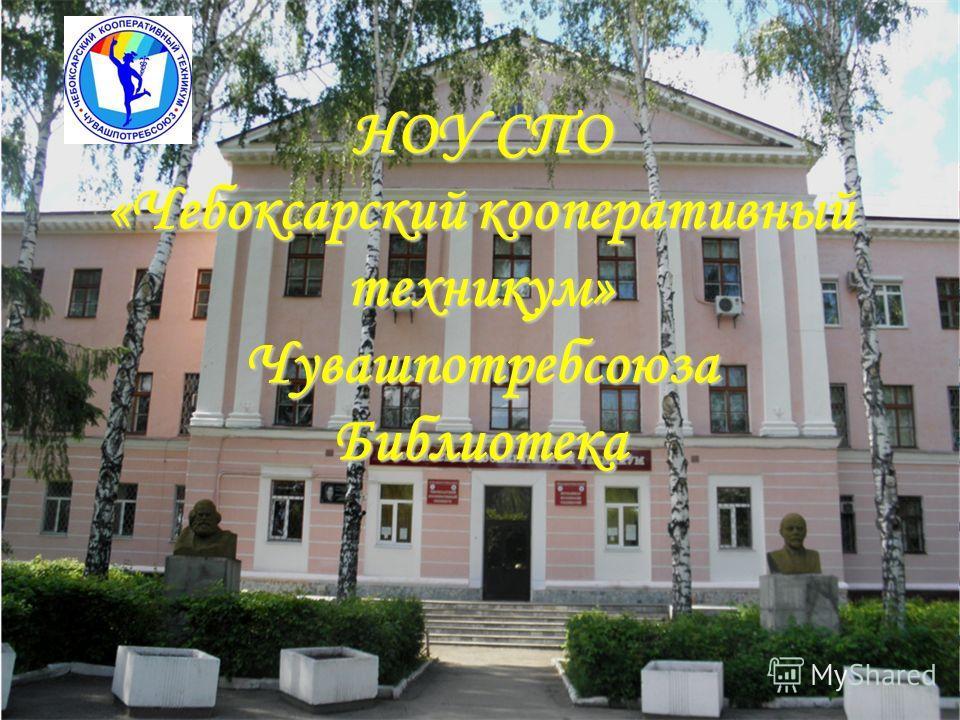 НОУ СПО «Чебоксарский кооперативный техникум» Чувашпотребсоюза Библиотека