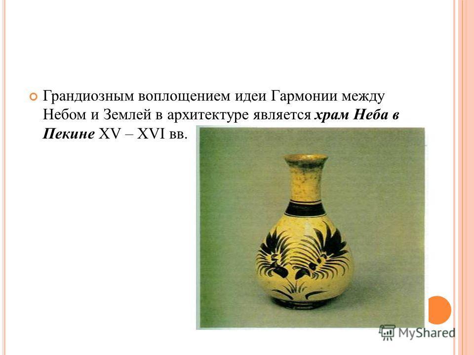 Грандиозным воплощением идеи Гармонии между Небом и Землей в архитектуре является храм Неба в Пекине XV – XVI вв.