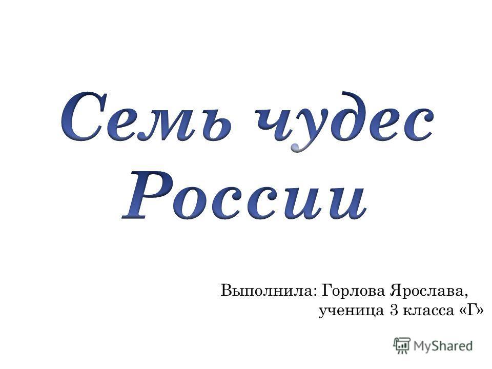 Выполнила: Горлова Ярослава, ученица 3 класса «Г»
