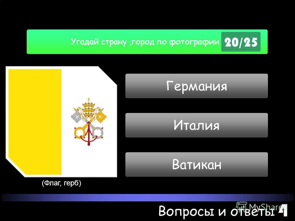 Угадай страну,город по фотографии ! 20/25 Вопросы и ответы 4 Германия Ватикан Италия (Флаг, герб)