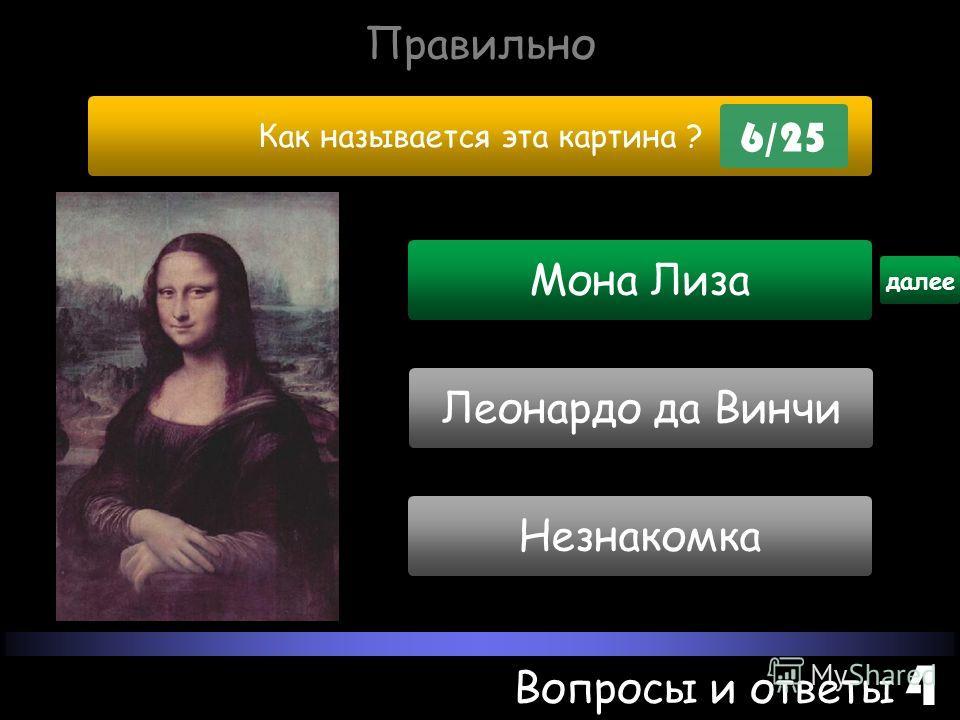 Вопросы и ответы 4 далее Мона Лиза Леонардо да Винчи Незнакомка Правильно Как называется эта картина ? 6/25