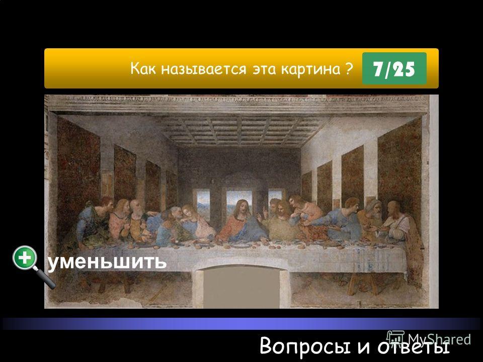 Вопросы и ответы уменьшить Как называется эта картина ? 7/25