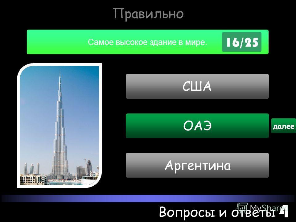 Вопросы и ответы 4 Правильно ОАЭ далее США Аргентина Самое высокое здание в мире. 16/25
