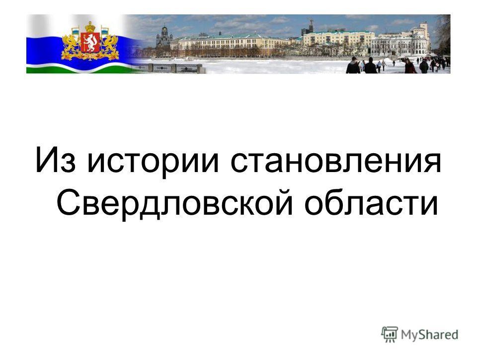 Из истории становления Свердловской области