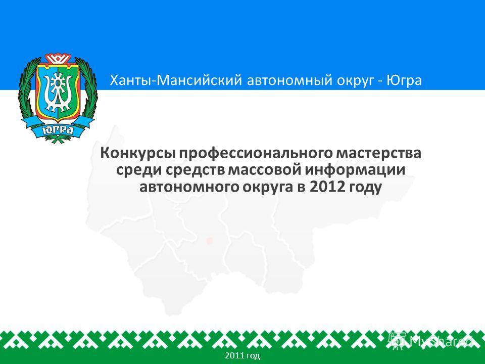 Ханты-Мансийский автономный округ - Югра Конкурсы профессионального мастерства среди средств массовой информации автономного округа в 2012 году 2011 год