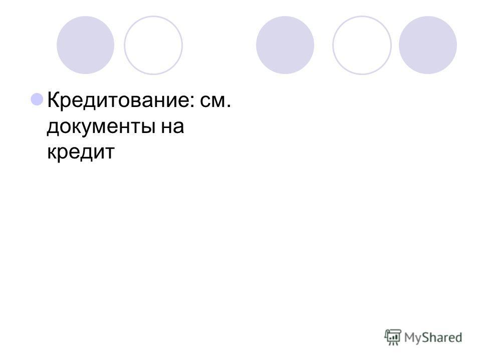 Кредитование: см. документы на кредит