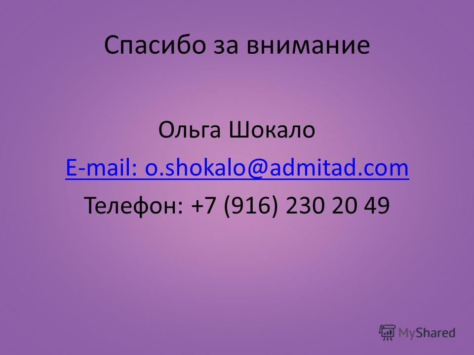 Спасибо за внимание Ольга Шокало E-mail: o.shokalo@admitad.com Телефон: +7 (916) 230 20 49