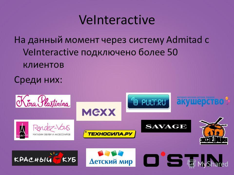 VeInteractive На данный момент через систему Admitad c VeInteractive подключено более 50 клиентов Среди них: