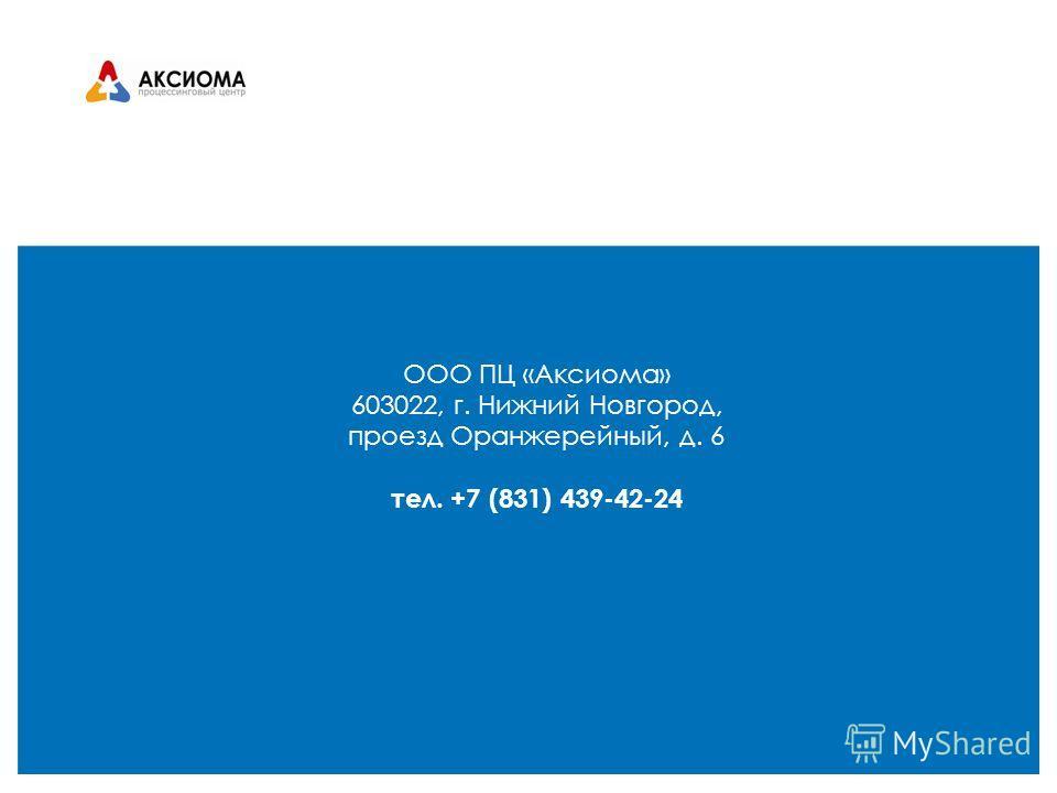 ООО ПЦ «Аксиома» 603022, г. Нижний Новгород, проезд Оранжерейный, д. 6 тел. +7 (831) 439-42-24