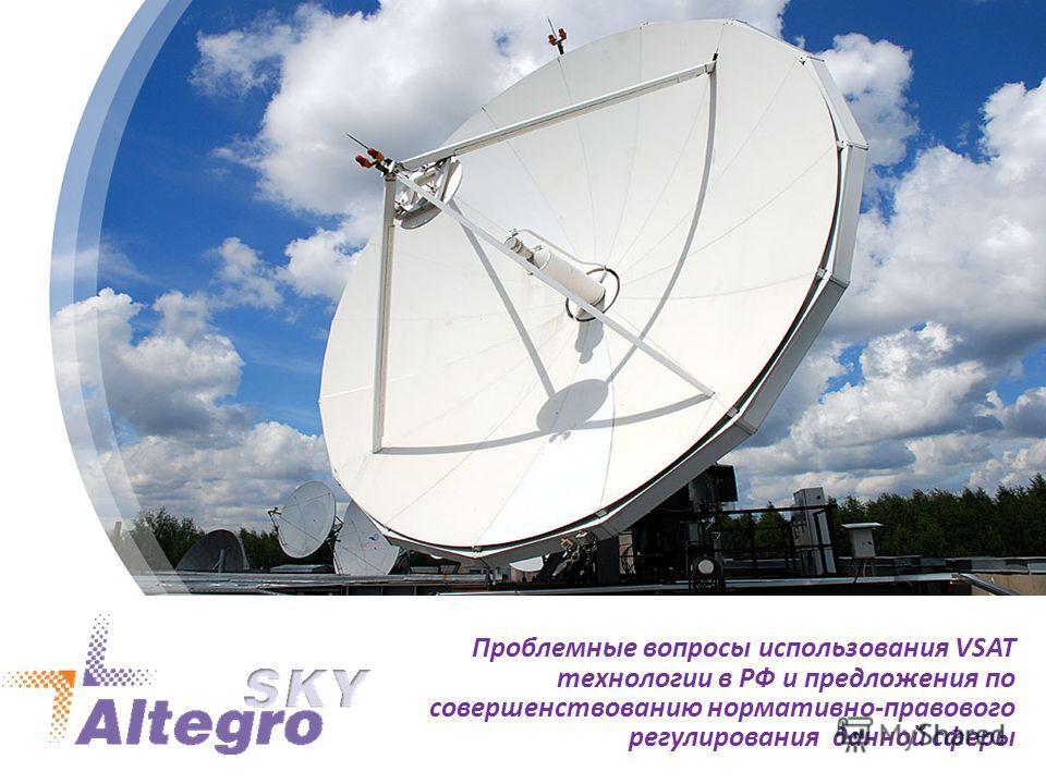 Проблемные вопросы использования VSAT технологии в РФ и предложения по совершенствованию нормативно-правового регулирования данной сферы