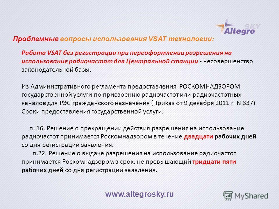 www.altegrosky.ru Работа VSAT без регистрации при переоформлении разрешения на использование радиочастот для Центральной станции - несовершенство законодательной базы. Из Административного регламента предоставления РОСКОМНАДЗОРОМ государственной услу
