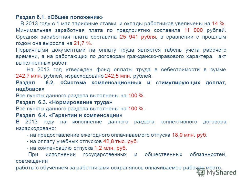 Раздел 6.1. «Общее положение» В 2013 году с 1 мая тарифные ставки и оклады работников увеличены на 14 %. Минимальная заработная плата по предприятию составила 11 000 рублей. Средняя заработная плата составила 25 941 рубля, в сравнении с прошлым годом