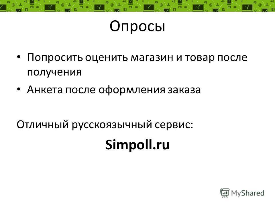 Опросы Попросить оценить магазин и товар после получения Анкета после оформления заказа Отличный русскоязычный сервис: Simpoll.ru
