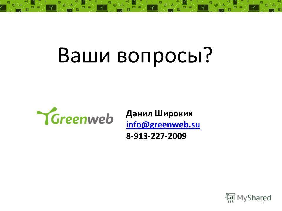 17 Данил Широких info@greenweb.su 8-913-227-2009 Ваши вопросы?