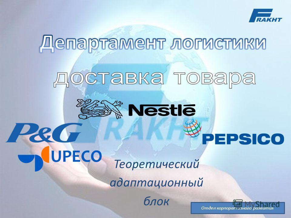 Теоретический адаптационный блок Отдел корпоративного развития