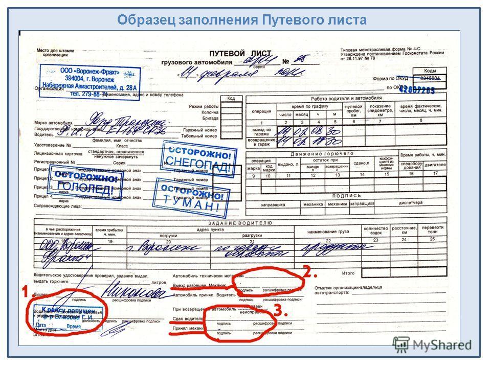 formyiblankiru  Скачать бесплатно бланки приказы и