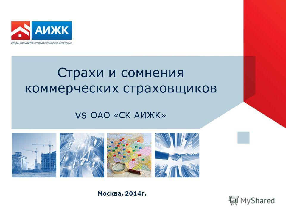 Страхи и сомнения коммерческих страховщиков vs ОАО «СК АИЖК» Москва, 2014 г.