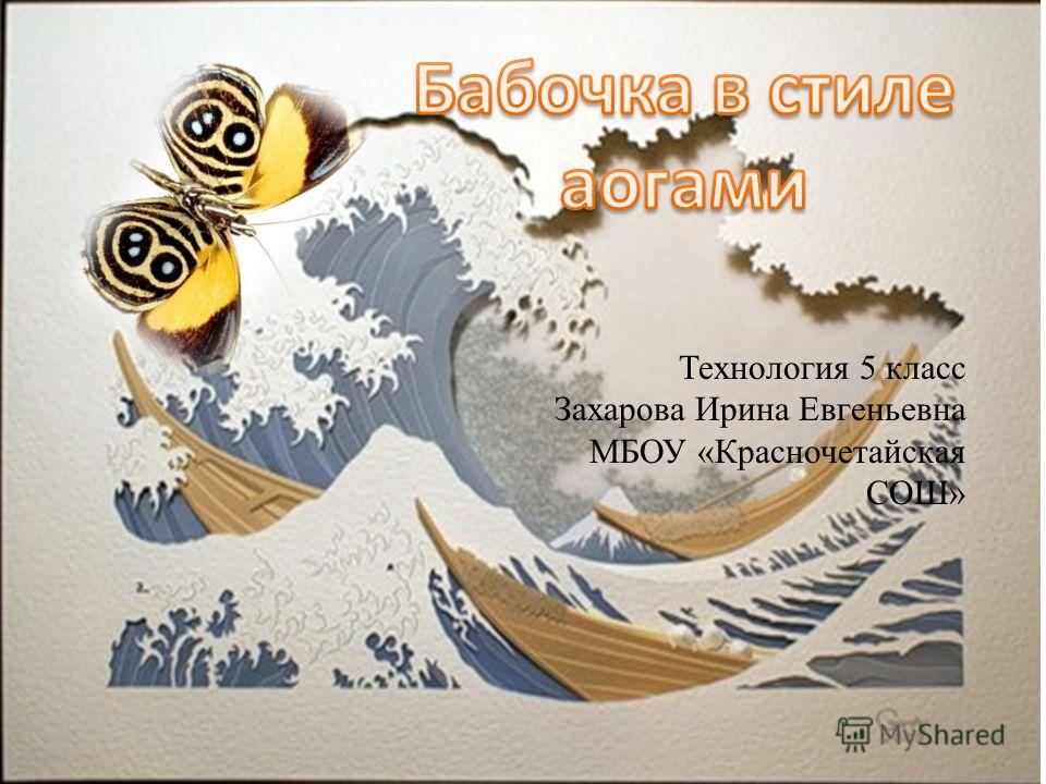 Технология 5 класс Захарова Ирина Евгеньевна МБОУ «Красночетайская СОШ»