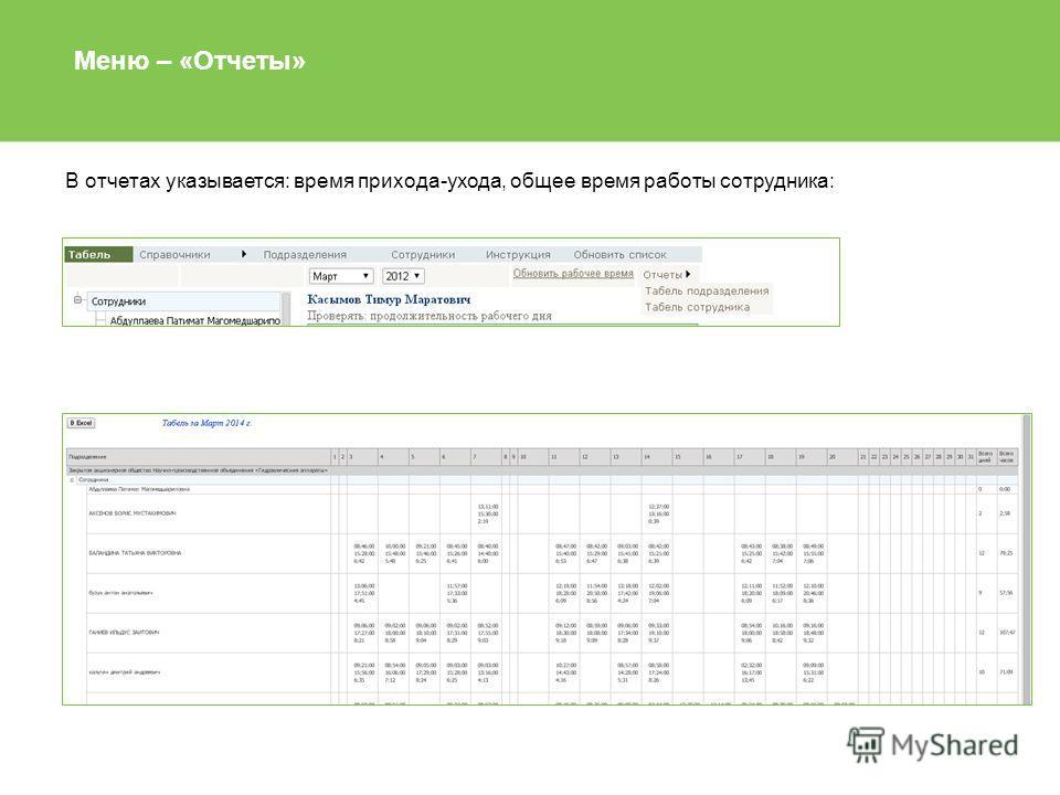 Меню – «Отчеты» В отчетах указывается: время прихода-ухода, общее время работы сотрудника: