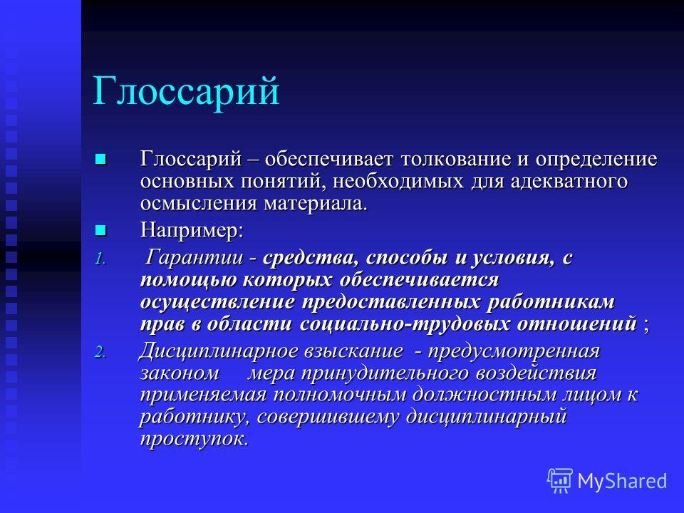 Глоссарий Глоссарий – обеспечивает толкование и определение основных понятий, необходимых для адекватного осмысления материала. Глоссарий – обеспечивает толкование и определение основных понятий, необходимых для адекватного осмысления материала. Напр