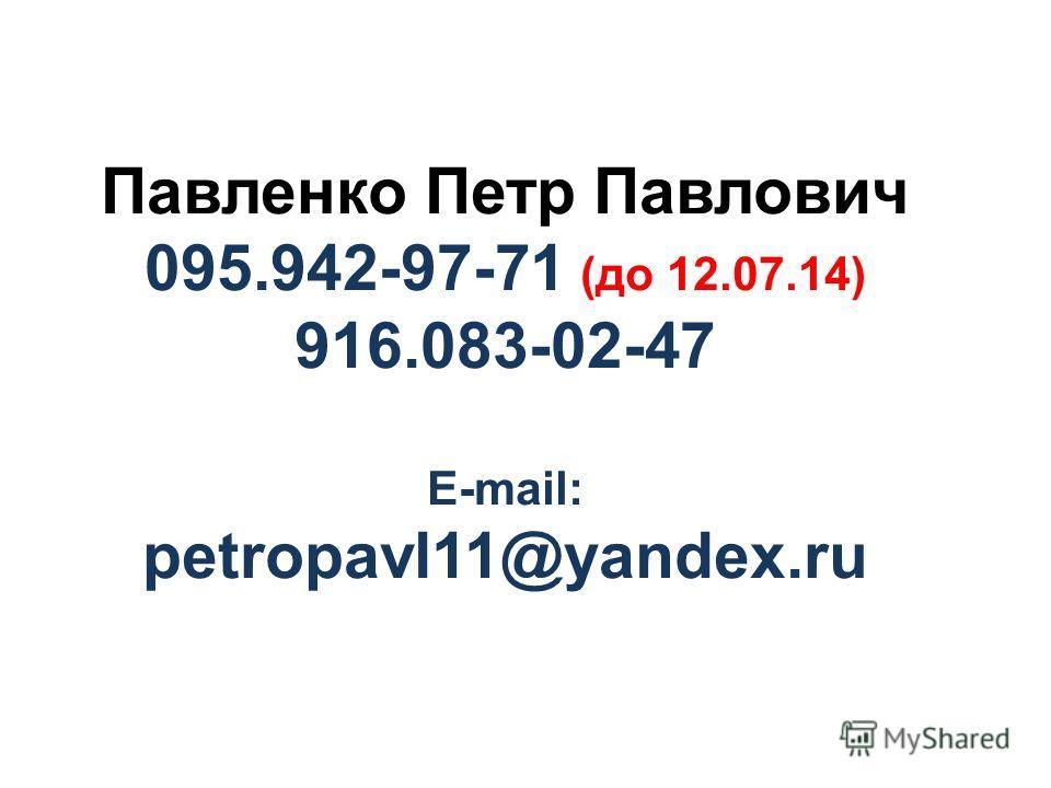 Павленко Петр Павлович 095.942-97-71 (до 12.07.14) 916.083-02-47 E-mail: petropavl11@yandex.ru