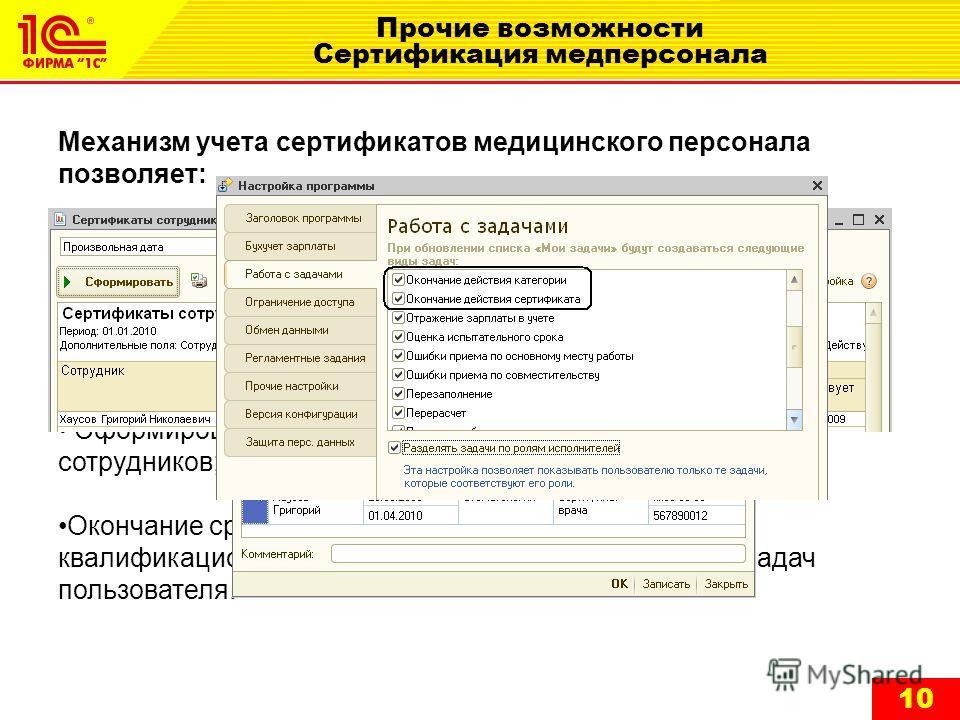 10 Механизм учета сертификатов медицинского персонала позволяет: Создать перечень сертификатов, по которым нужно вести учет, в специализированном справочнике «Медицинские сертификаты»; Зарегистрировать сведения о полученном сертификате и сроках его д