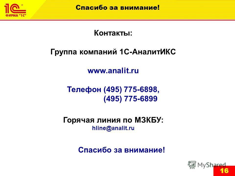 16 Контакты: Группа компаний 1C-АналитИКС www.analit.ru Телефон (495) 775-6898, (495) 775-6899 Спасибо за внимание! Горячая линия по МЗКБУ: hline@analit.ru Спасибо за внимание!