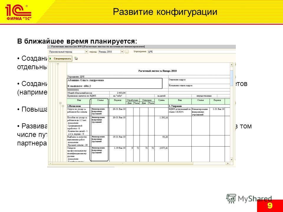 9 Развитие конфигурации В ближайшее время планируется: Создание веб-интерфейсов по отдельным рабочим местам для отдельных задач (например, для штабелирования); Создание библиотеки дополнительных неунифицированных отчетов (например, расчетные листки п