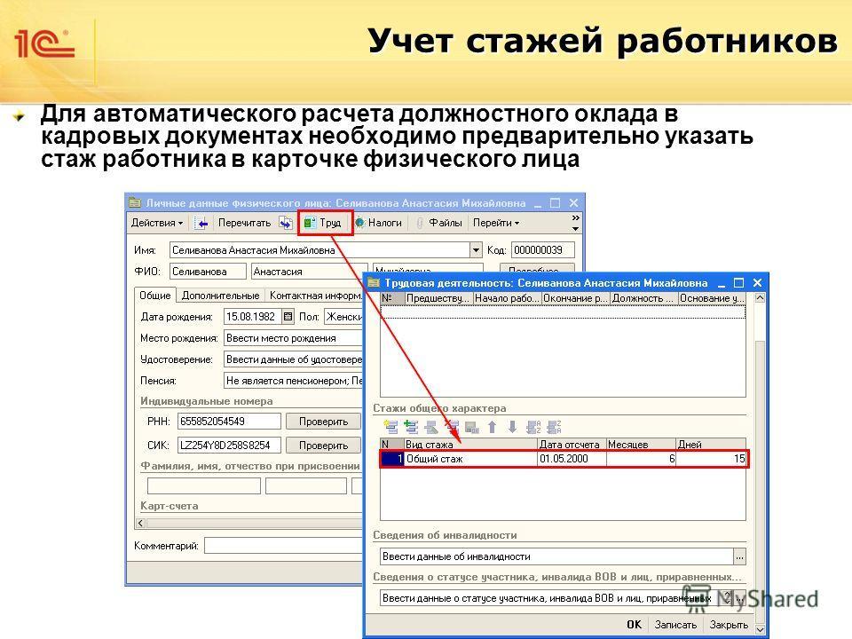 Учет стажей работников Для автоматического расчета должностного оклада в кадровых документах необходимо предварительно указать стаж работника в карточке физического лица