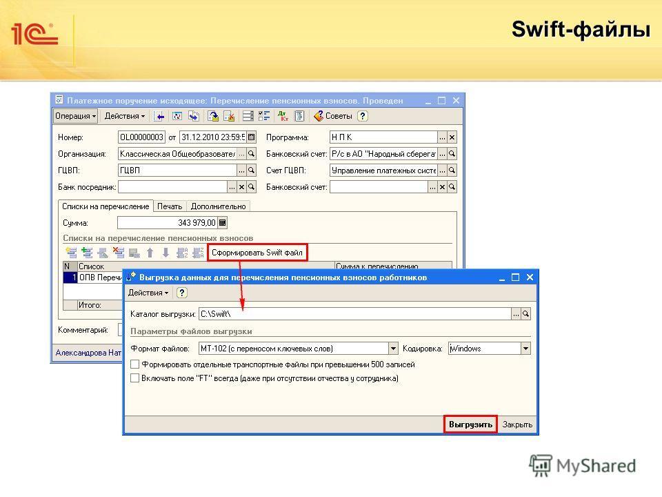Swift-файлы