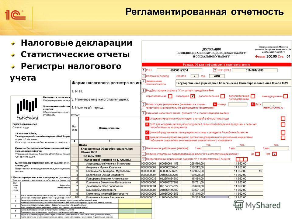 Регламентированная отчетность Налоговые декларации Статистические отчеты Регистры налогового учета