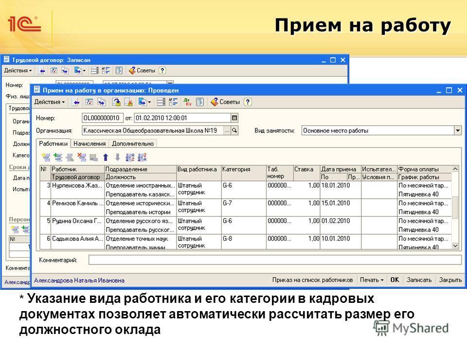 Прием на работу * Указание вида работника и его категории в кадровых документах позволяет автоматически рассчитать размер его должностного оклада