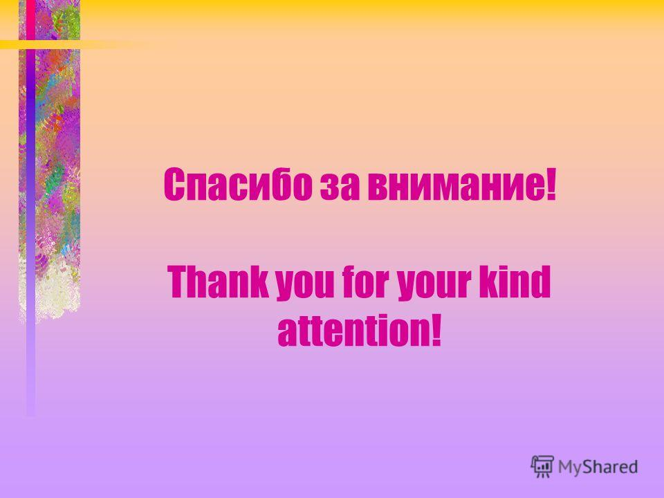 Спасибо за внимание! Thank you for your kind attention!