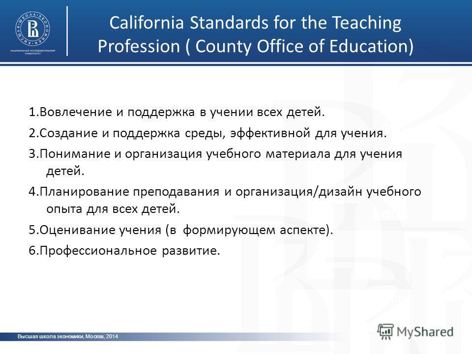 Высшая школа экономики, Москва, 2014 фото California Standards for the Teaching Profession ( County Office of Education) 1. Вовлечение и поддержка в учении всех детей. 2. Создание и поддержка среды, эффективной для учения. 3. Понимание и организация